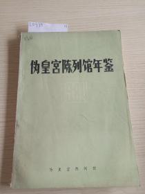 伪皇宫陈列馆年鉴,1984