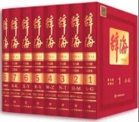 辭海 第7版 最新版 預售