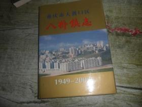 重庆市大渡口区八桥镇志(1949-2003)