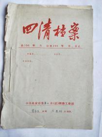 《四清档案》北京市委房山县四清工作团崇各庄分团大马村工作队,数据采集日期为1966年5月26日(注:文革开始的时间为1966年5月)