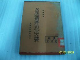 民国18年原版旧书《各国遗产税史要》 李权时 著,上海世界书局,1929年
