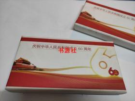 庆祝中华人民共和国成立60周年纪念章 一套7枚【库存 包中通快递】
