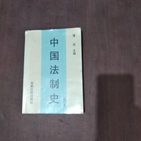 中国法制史 (修订本)