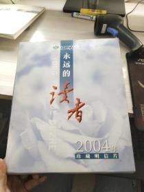 永远的读者 2004年珍藏明信片