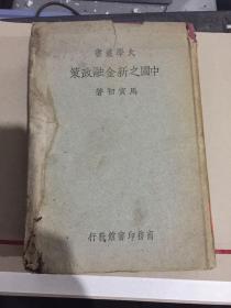 《中国之新金融政策》(民国25年初版1次)著名经济学家马寅初著精装.