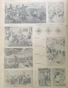 光明日报 1975年2月11日 1*北京市春节前夕开展各种活动。 慰问回京探亲的上山下乡知识青年。  10元