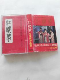 老磁带 红楼梦 电视连续剧主题歌