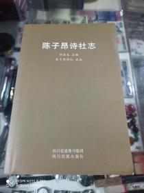 陈子昂诗社志  (作者签赠本)