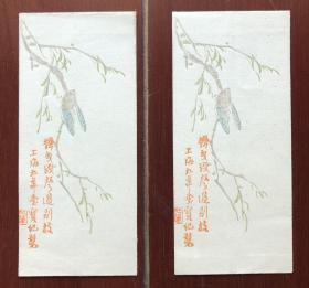 民国 九华堂 柳蝉 木版水印 信封两枚 木板水印 木版水印 信笺纸