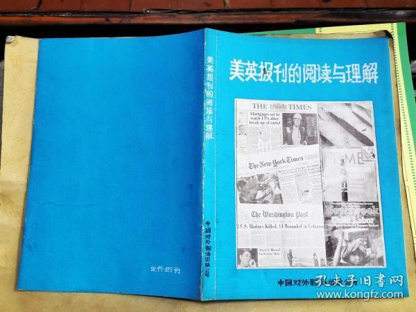 书籍封面设计原稿:英美报刊的阅读与理解     [18.4×34.8厘米]