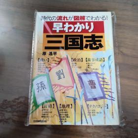 【中古】日文原版 早わかり三国志——时代の流れが図解でわかる 原遥平