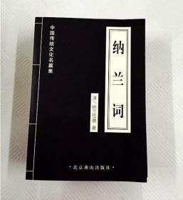纳兰词 中国传统文化名篇集  9787540223229