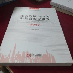 江西省国民经济和社会发展报告2017