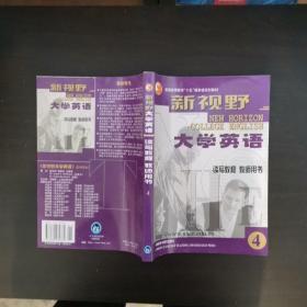 新视野大学英语读写教程教师用书4