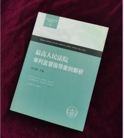 【正版图书现货】最高人民法院审判监督指导案例解析 3