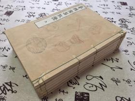 1894年和刻本《本朝陶器考证》六册全,日本古代陶器考,木版/大本/有图/品佳