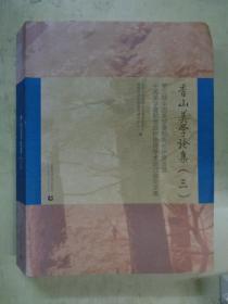 香山美学论集(三)