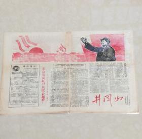 文革小报:【井冈山 】红代会专刊  1967年2月20日 1-4版