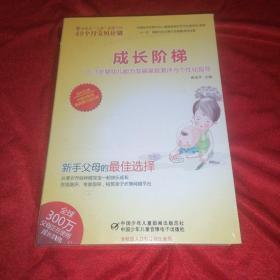 成长阶梯 0∽3岁婴幼儿能力发展家庭测评与个性化指导