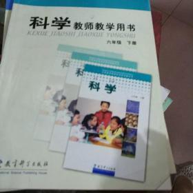 科学教师教学用书六年级下册
