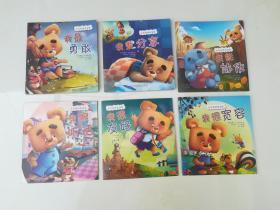 我是最棒泰迪熊 6册(见图)