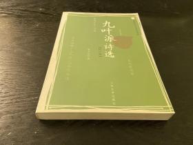 九叶派诗选(修订版)