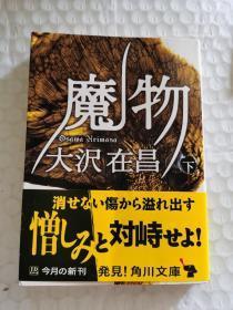日文原版书-----《魔物》下册!(1989年,株式会社,50开)