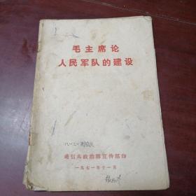 毛主席论人民军队建设