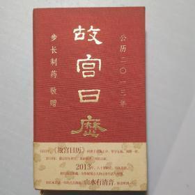 故宫日历(2013山水有清音)
