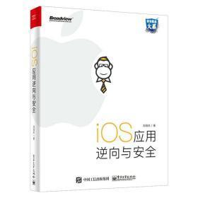iOS应用逆向与安全