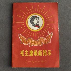 特别版毛主席最新指示,无锡县张泾人民公社一版一印,3处林题1毛像,无锡地方版本——Ⅰ122