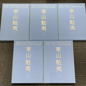 东山魁夷全集 画集 5册全 大开本 讲谈社 1989年   带内盒   日本直发包邮
