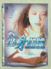 [简装]DVD电影:贴身保标(单碟) 主演:赵子云/大马龙/大牌/米雪/朱莉/蔡佩玲.