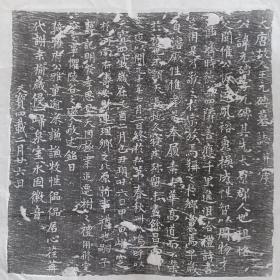 【唐代】王元砖拓片 原石原拓 内容完整 字迹清晰 拓工精湛 书法精美