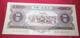 第二套人民币ⅣⅠⅥ0910787黄伍圆大团结一张 416冠号1956年5元 全新无洗无斑无折保真品纸钞钱币支持国家认定专业技术机构鉴定