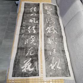 对联——妙书鸿戏秋江水 佳句风行晓苑花