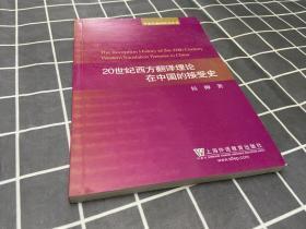 20世纪西方翻译理论在中国的接受史