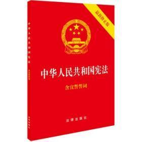 【原版快速发货】【现货】中华人民共和国宪法(新修原版 含宣誓誓词) 32开、封面烫金、红皮压纹9787519720179新修订宪法单本