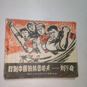 连环画打倒中国的赫鲁晓夫