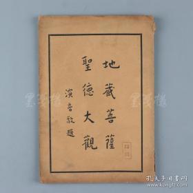 包邮民国二十四年 上海佛学书局出版发行 弘一法师著述《地藏菩萨圣德大观》平装一册