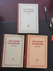 中华人民共和国对外关系文件集第2集1951-1953、第3集1954-1955、第10集1963三本