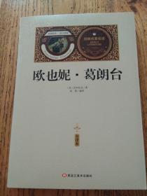 经典名著名译:欧也妮葛朗台 赠备考手册