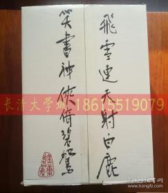 金庸作品集 全36册