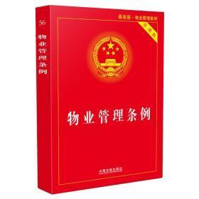 【正版现货快速发货】2021最新版中华人民共和国物业管理条例实用版/物业管理条例/物业管理条例法条/法律法规及司法解释/物业管理条例法规/物业管理法