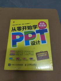 从零开始学PPT设计(职场加强版)