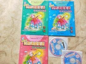 百思迪威英语语音速成教程、百思迪威英语语音速成教程音素、百思迪威英语语音速成教程音标 三册合售附3张光盘