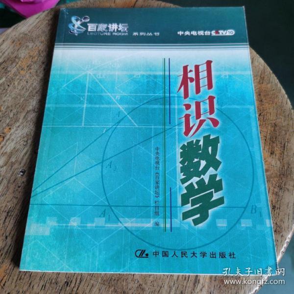 相识数学——百家讲坛系列丛书