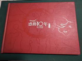 乔丹感动10年纪念邮票