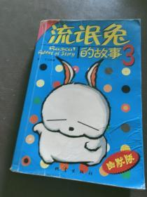 流氓兔的故事  3