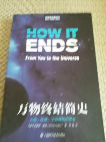 万物终结简史:人类、星球、宇宙终结的故事(科学新视角丛书)